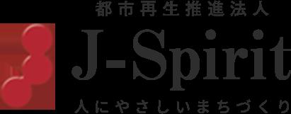 都市再生推進法人J-Spirit 人にやさしいまちづくり