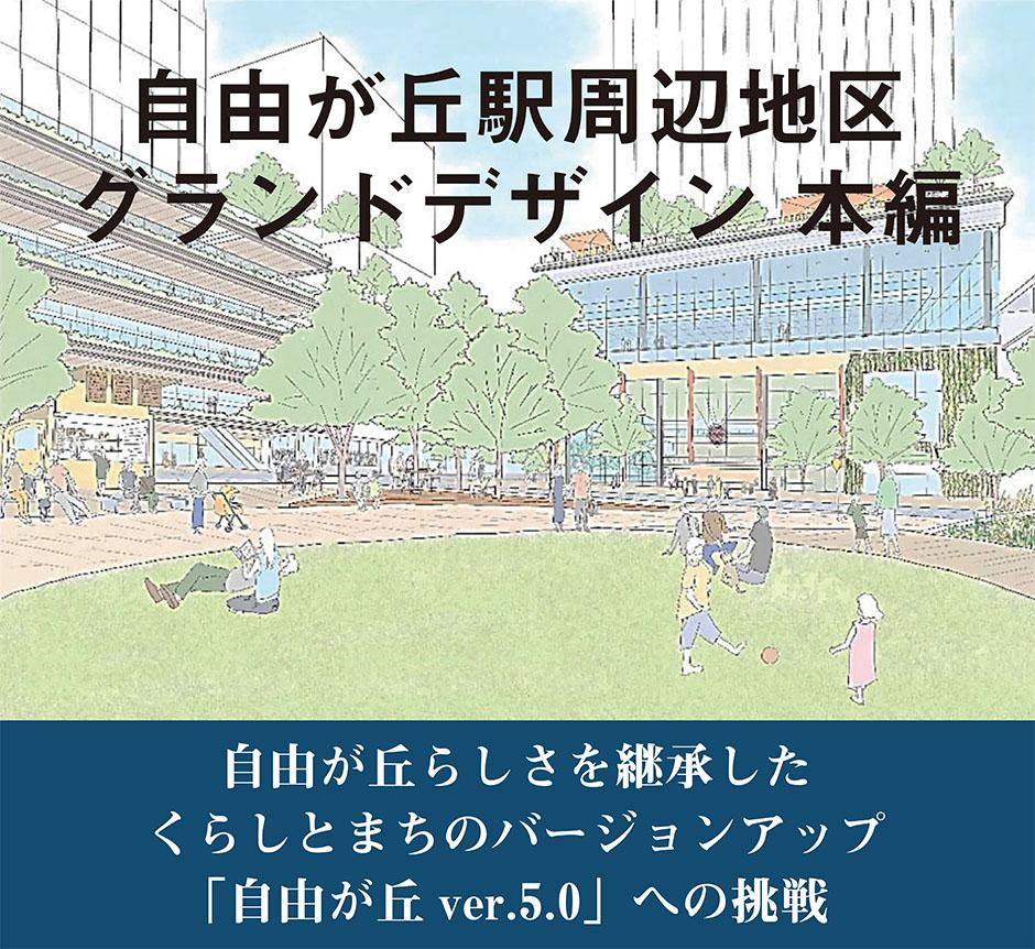 自由が丘駅周辺地区グランドデザイン_本編